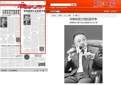少见!科技日报驳黑龙江日报:对非转基因大豆的报道失实