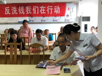 江苏银行句容支行进社区开展反洗钱宣传