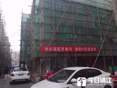 镇江市区5个老旧小区改造全面动工