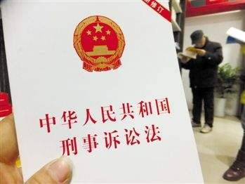 中国为何要修改刑事诉讼法?改了哪些?官方回应
