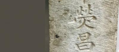 """火柴厂曾是镇江的一块金字招牌 民国大中华荧昌界界碑""""露面""""引热议"""