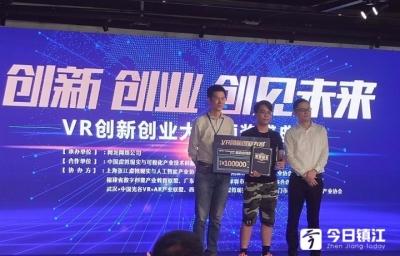 镇江高职校动漫团队斩获VR创新创业大赛10万大奖