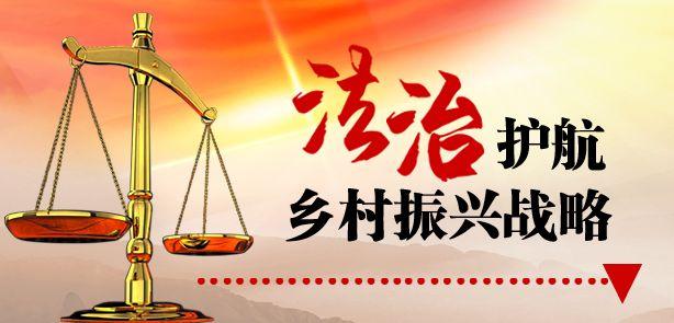 """丹阳围绕围绕9个标准和""""6个一"""" 分层分类推进法治护航乡村振兴战略"""