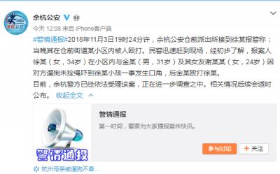 杭州一女子为护子躲避小区内未牵绳犬 被犬主打到骨折