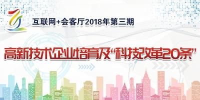 """""""互联网+会客厅""""活动:高新技术企业培育及""""科技改革20条"""""""