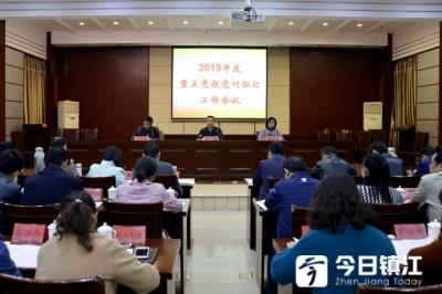 润州区启动2019年度党报党刊征订工作