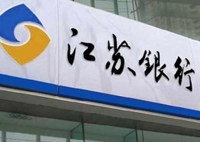 """为企业提供全方位金融服务 支持实体经济,""""江苏银行人""""不断努力"""