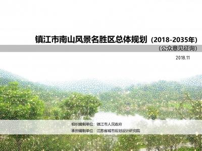镇江南山风景名胜区如何保护开发,大家一起来议一议吧!
