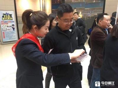 防范非法集资,打击非法金融  南京银行镇江分行参与宣讲活动