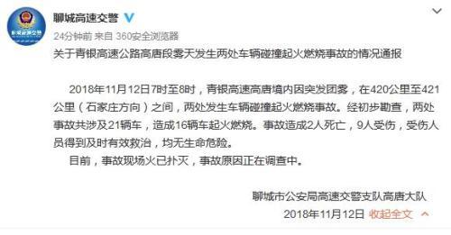 青银高速山东高唐境内多车相撞 16辆车起火2死9伤