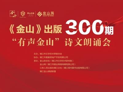 """镇江""""有声金山""""诗文朗诵会暨《金山》出版300期纪念活动"""