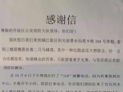 上海游客致信报社感谢消防队 并道一声:你们辛苦了