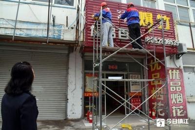 镇江烟花爆竹回购工作启动 禁放区域经营网点12月15日前有序退出经营