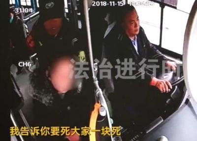 """公交摔灭火器、拍控制台还喊""""一起死""""的女子被行拘了"""