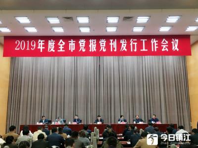 2019年度全市党报党刊发行工作会议召开  惠建林作出批示