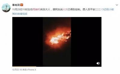 """云南""""世外桃源""""雨崩村发生大火,烧毁多家客栈"""