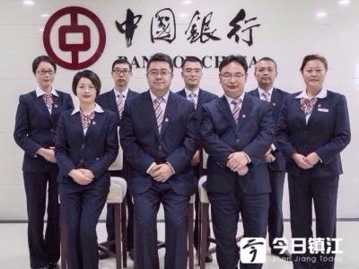 心服务,礼行远——中国银行镇江分行营业部