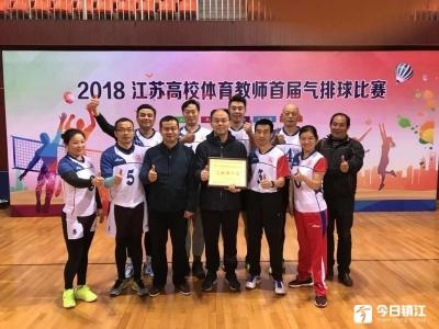 镇江高专获全省高校体育教师气排球赛高职高专组第一名