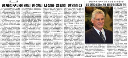 """古巴结束""""卡斯特罗时代""""后新一任最高领导首次出访朝鲜"""