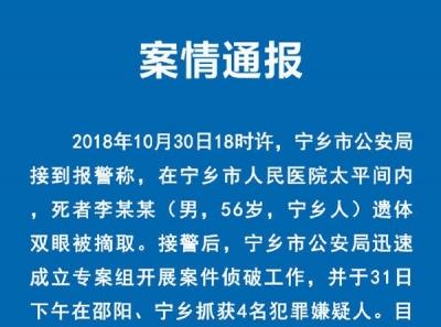 湖南宁乡县一太平间遗体双眼被挖 4名嫌疑人被刑拘
