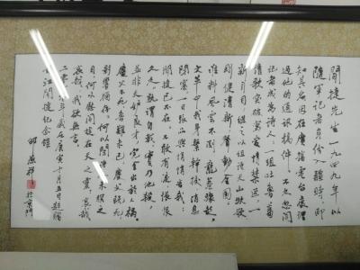 邵燕祥与闻捷纪念馆