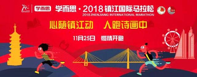 """镇马2018再""""升级"""",加入""""健康中国""""马拉松系列赛!看点多多!"""
