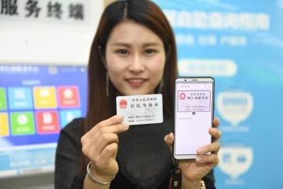 居民身份证照今后将实现多拍优选 可申请重拍3次