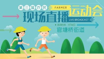 润州区官塘桥街道第三届农民运动会开始啦!!