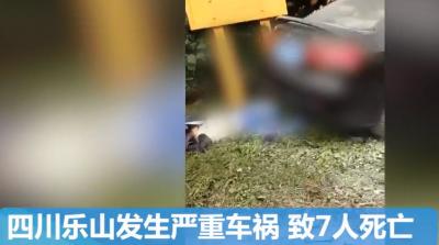 四川乐山发生一起重大车祸,造成7死4伤