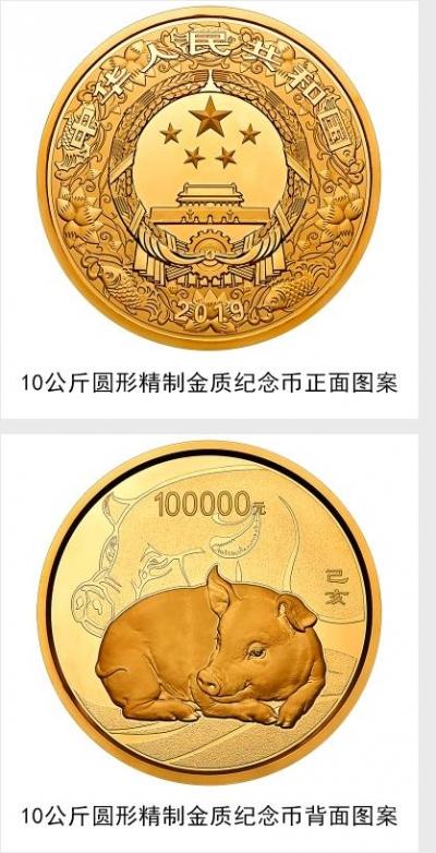 央行将发行一套猪年金银纪念币 最大面额100000元