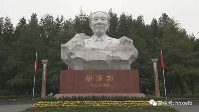 纪念改革开放40年,一座胡耀邦塑像在湖南浏阳矗立起来