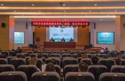 丹阳各地举行优质效能服务单位、科室、标兵评议大会