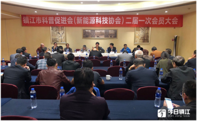镇江市新能源科技协会召开第二届一次会员大会
