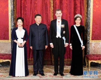 习近平出席西班牙国王费利佩六世举行的欢迎宴会