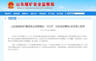 """龙郓煤业""""10·20""""冲击地压事故2名负责人被免职"""