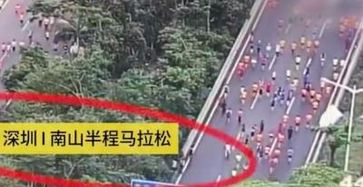 深圳南山半马现抄近道、替跑等行为:258人违规被处理