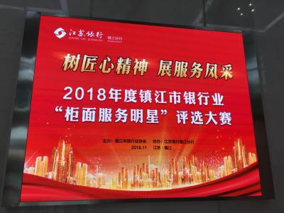 """2018镇江市银行业""""柜面服务明星""""评选大赛成功举行"""