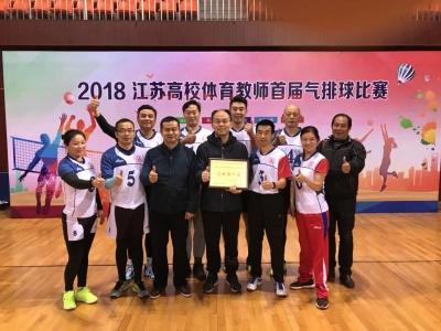 镇江高专获全省高校体育教师气排球赛乙组第一名