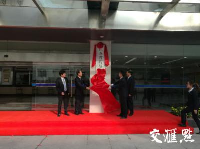 刚刚,江苏省药品监督管理局正式揭牌成立