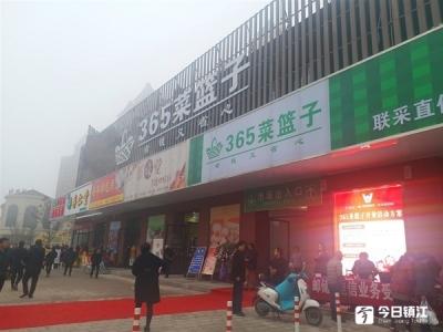 """镇江首家""""365智慧市场""""尚海茗苑菜市场开业"""
