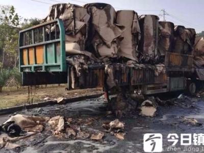 视频 | 运输牛皮纸货车突发自燃 丹徒交警及时赶赴救援