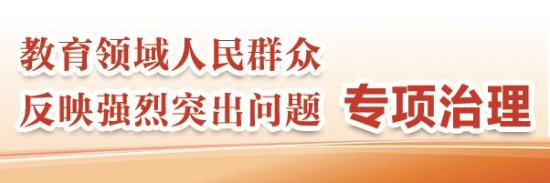 江苏启动教育领域人民群众反映强烈突出问题专项治理