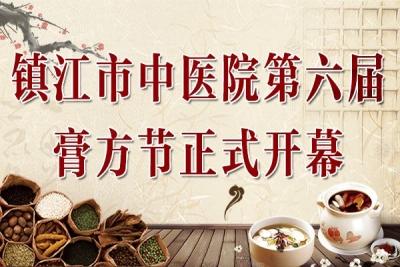 镇江市中医院第六届膏方节正式开幕