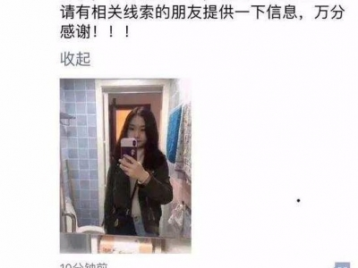 失联2日浙大毕业女生找到了 警方:已无生命体征