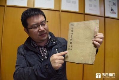 """""""重出江湖""""的金庸家族珍贵文献——关于《查公沧珊哀挽录》"""
