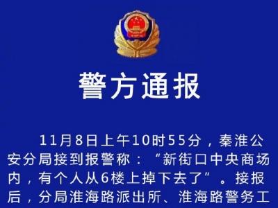 南京中央商场一人自六楼坠亡,初步判定系自杀