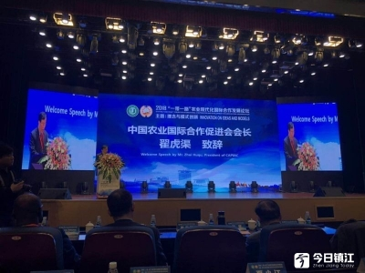 """""""一带一路""""农业现代化国际合作发展论坛在江苏大学举办"""