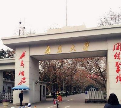 南京大学设门禁引热议,开放校园是名校不能承受之重?