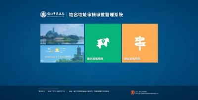"""一键提交打通数据""""断头路"""" 镇江试运行全省首个地名地址信息服务平台"""