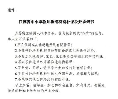 江苏省教育厅:在全省中小学开展拒绝有偿补课公开承诺